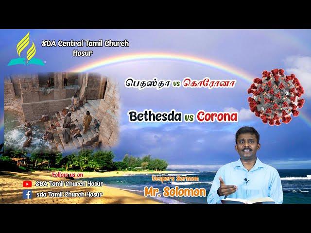 பெதஸ்தா Vs கொரோனா | Bethesda Vs Corona | Mr. Solomon | Vespers Sermon | SDA Tamil Church Hosur
