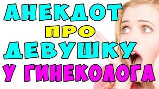 АНЕКДОТ про Девушку у Гинеколога и Неожиданность Самые смешные свежие анекдоты