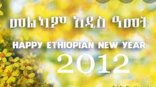 ልዩ የአዲስ አመት ኘሮግራም; እንኳን ለ2012 በሠላም አደረሳችሁ !! Special Ethiopian NEW YEAR program. Happy NEW YEAR !