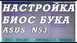 Как зайти и настроить BIOS ноутбука ASUS N53 K53 для установки WINDOWS 7 или 8 с флешки или диска.(, 2014-05-06T13:35:05.000Z)