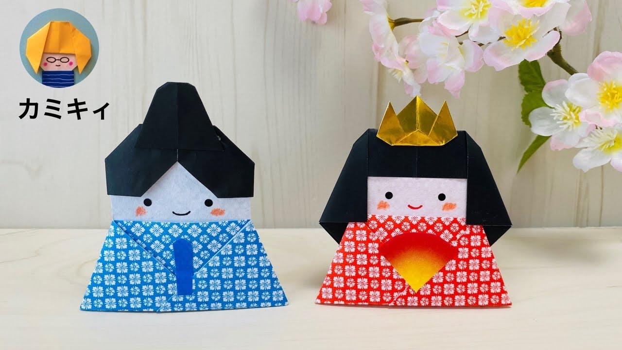 ひな人形 折り紙 ひな祭りの折り紙!立体ひな人形「小笠原雛」の折り方【動画付き】