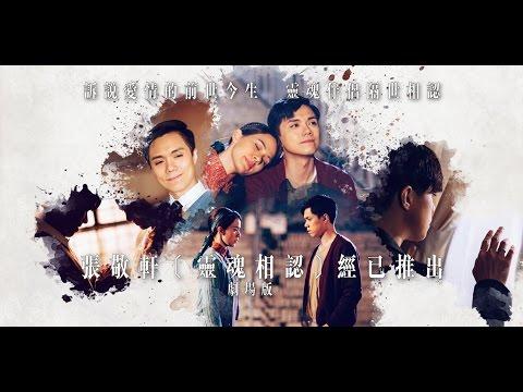 張敬軒 Hins Cheung《靈魂相認》音樂電影 [MV]