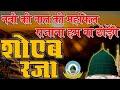 Nabi Ki Naat Ki Mahfil Sajana Hum Na Chhodenge Naat By Shoaib Raza