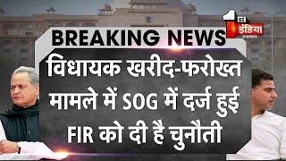 Rajasthan Political Crisis: राजस्थान हाईकोर्ट में आज सियासी संग्राम से जुड़ी 5 याचिकाओं पर सुनवाई