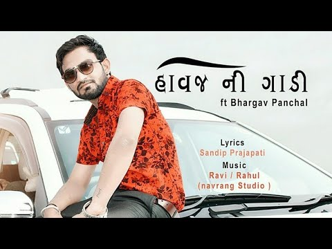 Havaj ni gadi je roke   bhargav Panchal   new Gujarati Super hit song   official video  