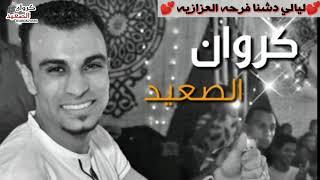 كروان الصعيد أحمد عادل موال بستغرب على صاحب 2019 حفله دشنا العزازيه روقان اخر اليل