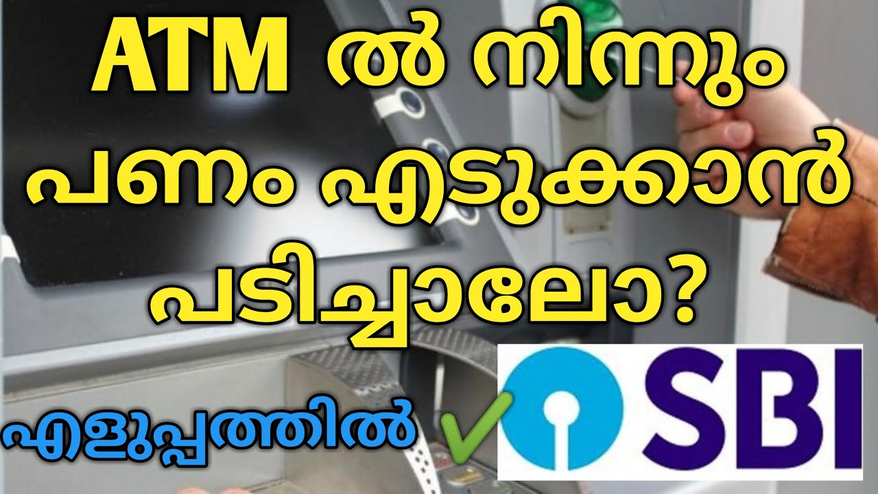 Download How to withdraw money from SBI ATM Malayalam