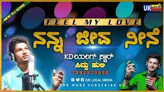 Nanna Jeeva Nine | Siddu Huli | New DJ Janapada Song |Feeling Janapada Song | Kannada Janapada Song