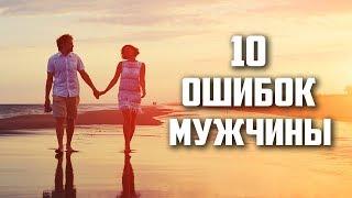 ПСИХОЛОГИЯ ОТНОШЕНИЙ. 10 ОШИБОК МУЖЧИНЫ