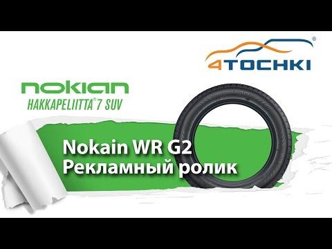 Nokian WR G2 Рекламный ролик