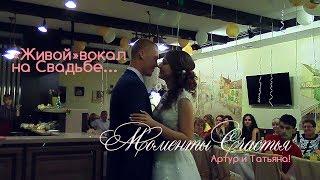 Жених и невеста!