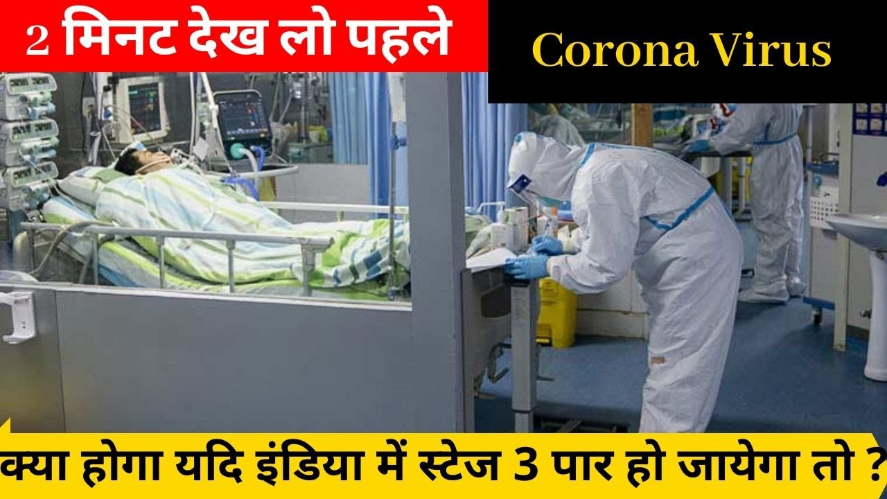 What happen if Coronavirus cross Stage 3 | Stages of Corona in India | अब तो मजाक छोड़ दो