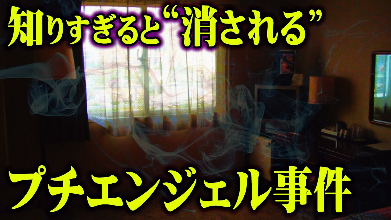 【未解決事件】絶対に調べてはいけない。日本最大級の闇の事件に迫る!【都市伝説】
