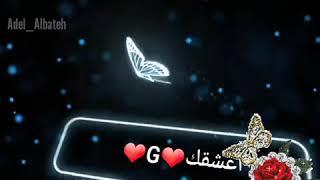 حرف G اجمل حالات حرف G حالات حب رومنسية عبارات حب Youtube
