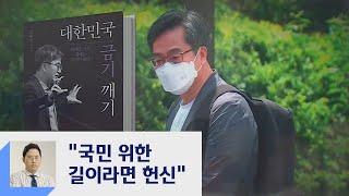 """경제 띄우며 대권 닻 올린 김동연…""""정치세력 …"""