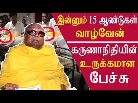 karunanidhi latest news kalaignar karunanidhi speech about his death tamil news tamil news live redpix  Former Tamil Nadu chief minister and DMK president M Karunanidhi was shifted to Kauvery Hospital in the early hours of Saturday after his blood pressure dropped. His condition is now stable.karunanidhi who is 95 spoke about his death years back in a public meeting. Friday marked 49 years of the leader taking charge as the party chief. The first leader to enter the 50th year as the president of a political party and the third chief minister of Tamil Nadu, M Karunanidhi became Tamil Nadu's CM in 1969 for the first time. He has held the position in the state five times, with the last one in 2006. The DMK patriarch retreated from mainstream politics in 2016 after being diagnosed with a drug-induced allergy and his son, M K Stalin took over as the working president of the party.   tamil news today    For More tamil news, tamil news today, latest tamil news, kollywood news, kollywood tamil news Please Subscribe to red pix 24x7 https://goo.gl/bzRyDm #tamilnewslive sun tv news sun news live sun news red pix 24x7 is online tv news channel and a free online tv karunanidhi present health condition, karunanidhi current situation, how is kalaignar karunanidhi health, karunanidhi flash news, karunanidhi death flash newslive, கருணாநிதிஉடல்நிலை, karunanidhi, kalaignar, karunanidhi news,