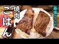 日本代表飯【焼肉と白ごはん】生きてて良かったぜ!