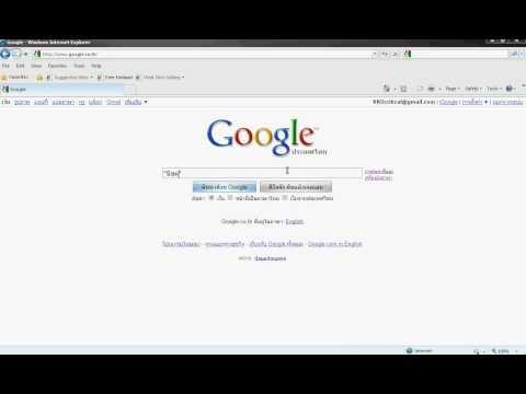 การค้นหาบุคคลโดย Google