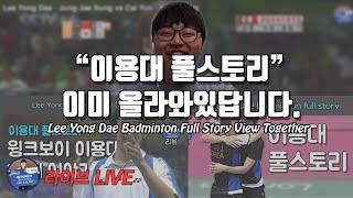 배드민턴 LIVE - 잠못드는 밤, 이용대 풀스토리 함께 봐요. 배드민턴 선수 이야기 배달이 Badminton Master tv