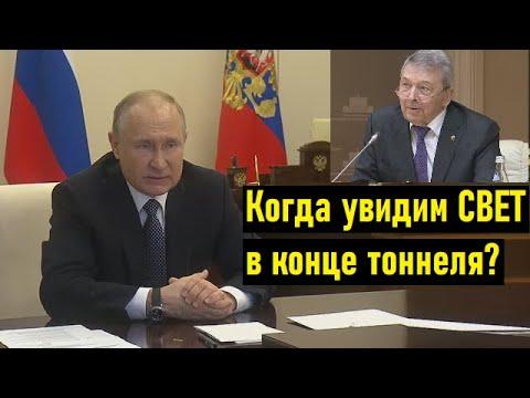 Когда закончится КОШМАР? Путин выслушал мнение вирусолога о ситуации с КОРОНАВИРУСОМ в России