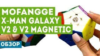 Обзор MoFangGe X-Man Galaxy V2 & V2 Magnetic - лучший мегаминкс теперь с магнитами!