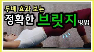 브릿지 운동 제대로 하는 방법(왜,허리가 아프지?) 골…