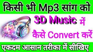 किसी भी Mp3 Song को 3D Songs में कैसे Convert करें    How To Make 3D Songs In Mobile SmartTechAid