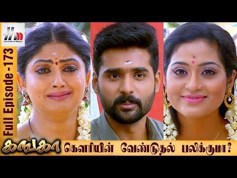 Ganga Tamil Serial | Episode 173 | 24 July 2017 | Ganga Sun Tv Serial | Piyali | Home Movie Makers