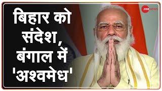 Navratra पर प्रधानमंत्री Narendra Modi का 'पूर्वोदय संकल्प'
