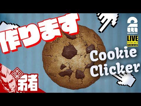 【作ります】弟者の「クッキークリッカー」【2BRO.】
