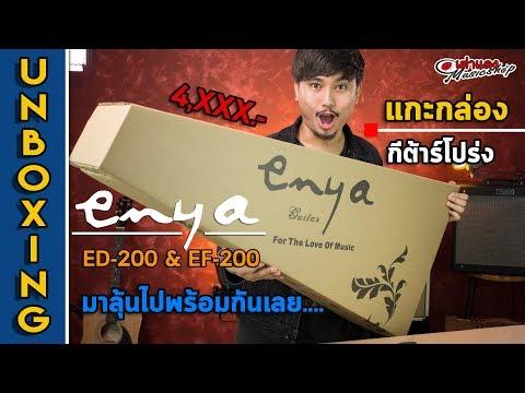 🎁 Unbox l Enya Ed200 และ Ef200  l Top Solid  ราคาไม่ถึง 5พัน l กีต้าร์โปร่ง l เต่าแดง