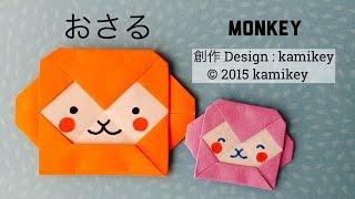 簡単な干支折り紙★おさる Origami Monkey