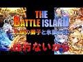 【白猫プロジェクト】THE BATTLE ISLAND ~光焔の御子と氷闇の牙~ 仕方ないから(超難しい)