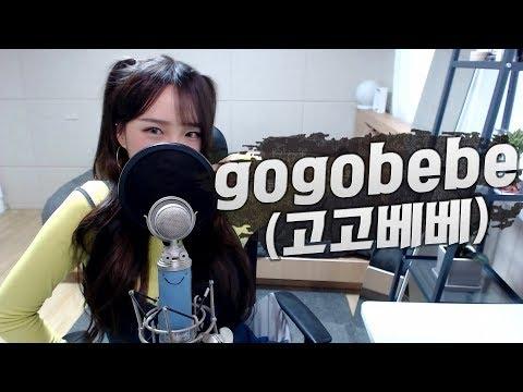 MAMAMOO(마마무) - gogobebe(고고베베) COVER by 새송 SAESONG Mp3