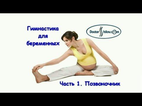 Боль в спине при беременности и после родов и как её профилактировать. © Шилова Наталия.