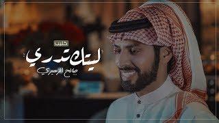 صالح الزهيري - ليتك تدري (فيديو كليب حصري) | 2019