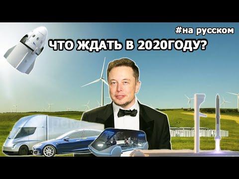 Илон Маск: что ожидать в 2020 году