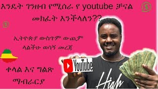 እንዴት ገንዘብ የሚሰራ የ YouTube ቻናል መክፈት እንችላለን? How to create a YouTube channel And Make Money Online