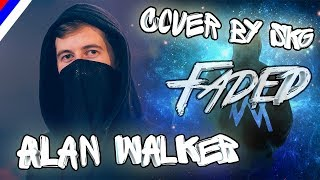 Alan Walker - Faded (COVER BY SKG НА РУССКОМ)