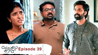 Vallamai Tharayo | EP 39 | YouTube Exclusive | Digital Daily Series | 17-12-2020
