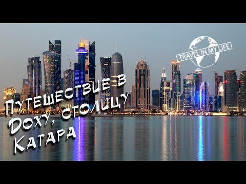 Бесплатная экскурсия. Катар.
