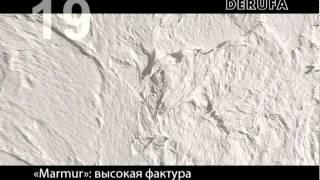 Marmur + Policromo (крупный рельеф) Урок 19