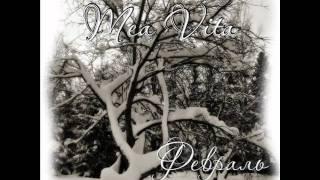 Mea Vita - Февраль (Electro Version)