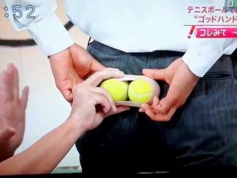 テニス ボール 仙 腸 関節 ストレートネックの治し方 酒井慎太郎のテニスボールを使った改善法