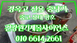 건강원창업 경옥고전용중탕기 중고 판매 010 6614 …