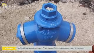 ВиК Добрич ще подложи на обществено обсъждане новата цена на водата