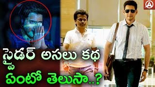 Mahesh babu spyder movie real story has been discussing in film nagar | namaste telugu
