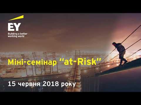 Управління ризиками в банках - семінар EY