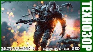 Battlefield 4 - Перенос игры на другой диск.