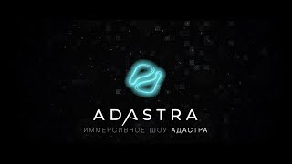 """Иммерсивное купольное шоу """"ADASTRA"""" - трейлер"""